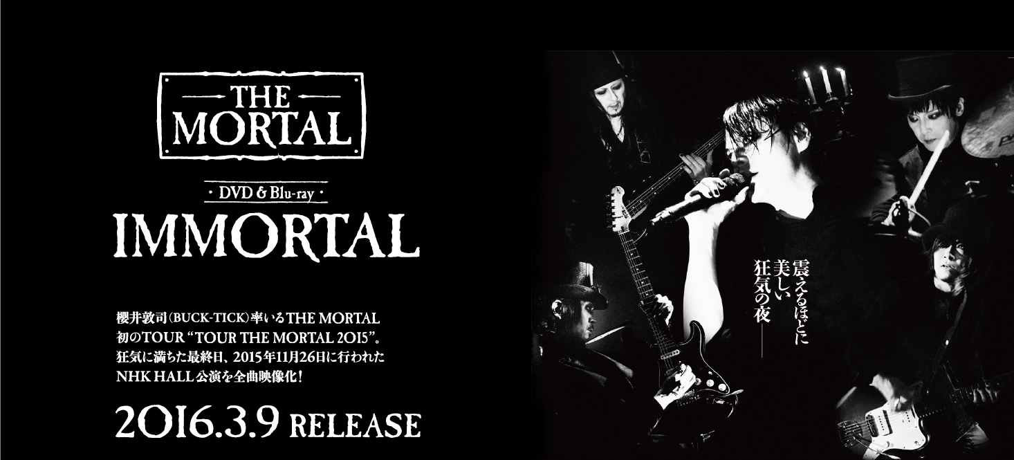 THE MORTAL DVD&Blu-ray IMMORTAL 2016.3.9 RELEASE